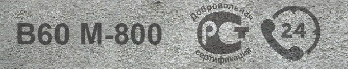 Купить бетон b60 дорожный бетон купить